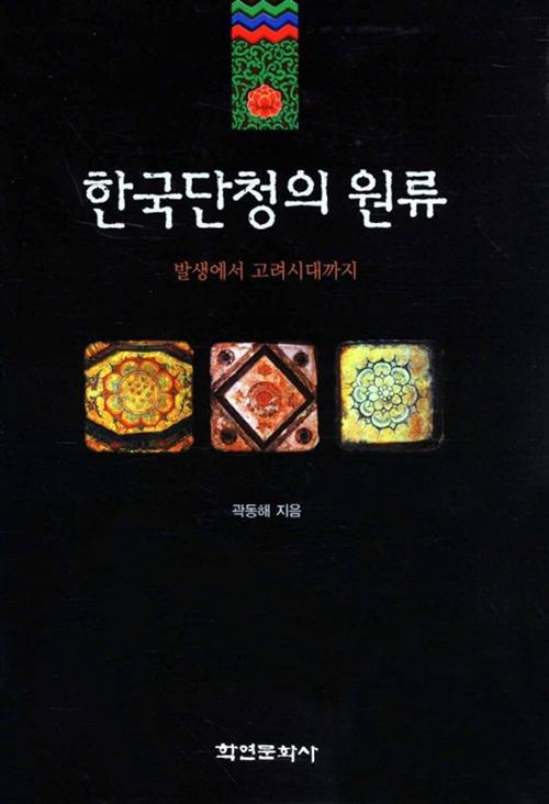한국단청의 원류 - 발생에서 고려시대까지 (알56코너)