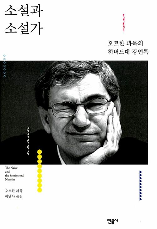 소설과 소설가 - 오르한 파묵의 하버드대 강연록 (아코너)