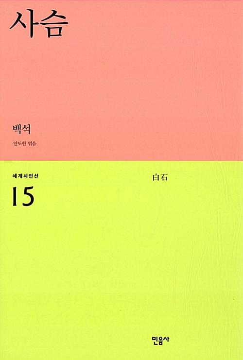 사슴 - 백석 시집 (시코너)