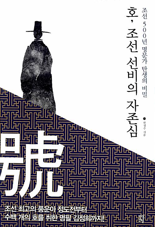 호, 조선 선비의 자존심 - 조선 500년 명문가 탄생의 비밀 (코너)