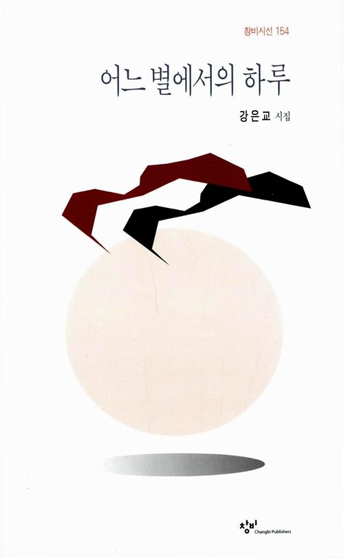 어느 별에서의 하루 - 강은교시집 - 초판 (알시13코너)