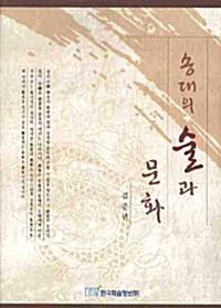 송대의 술과 문화 (아코너)