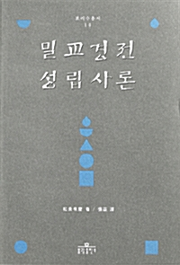 밀교경전 성립사론 - 보리수총서 14 (코너)