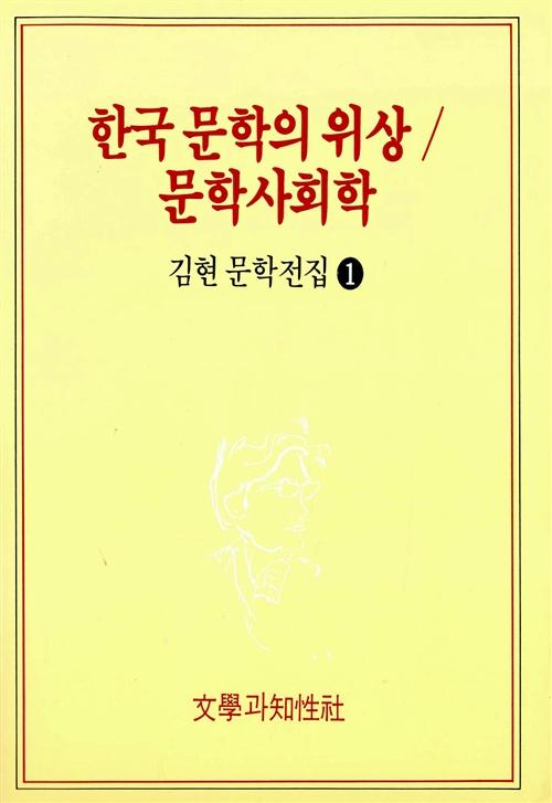 한국 문학의 위상 / 문학사회학 - 김현문학전집 1 (아코너)