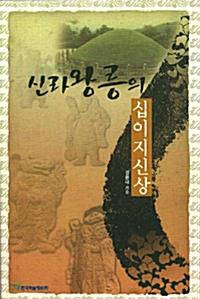 신라왕릉의 십이지신상 - 인적충성과 점포충성을 중심으로 (아코너)