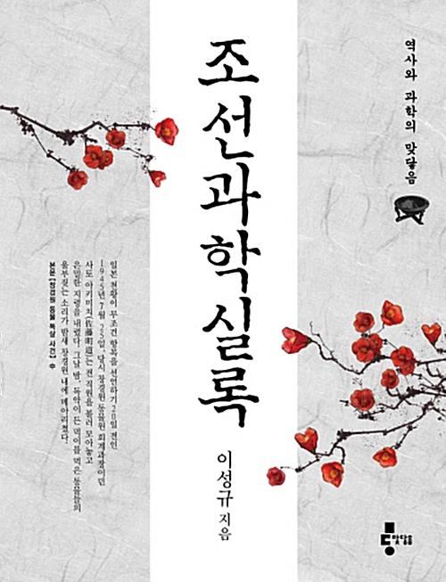 조선과학실록 (아코너)