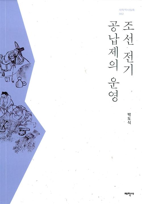 조선 전기 공납제의 운영 (코너)