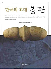 한국의 고대 옹관 (코너)