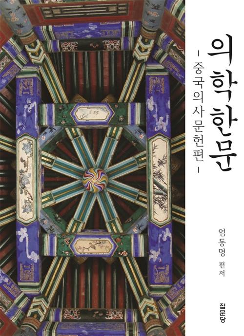 의학 한문 : 중국의사문헌편 (아코너)