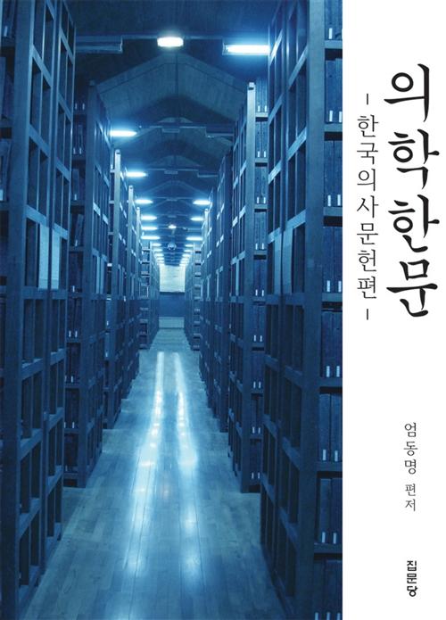 의학 한문 : 한국의사문헌편 (아코너)