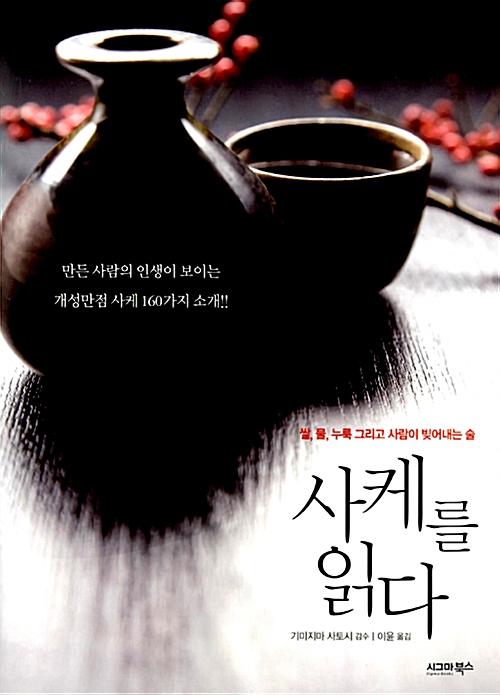 사케를 읽다 - 쌀, 물, 누룩 그리고 사람이 빚어내는 술 (아코너)