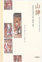 산신 - 한국의 산신과 산악 숭배의 전통 (아코너)