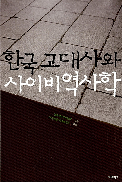 한국 고대사와 사이비역사학
