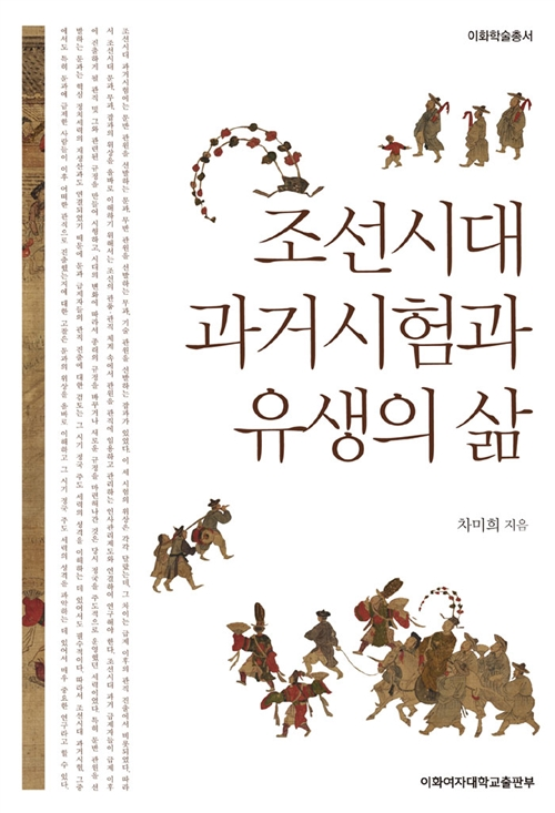 조선시대 과거시험과 유생의 삶