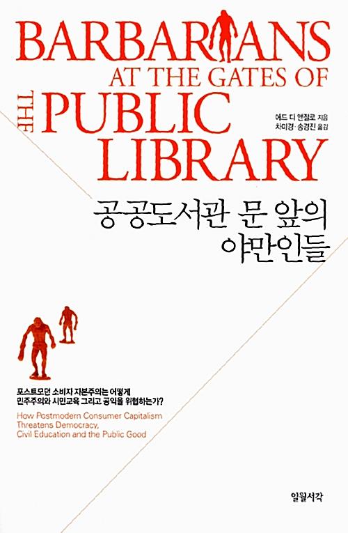 공공도서관 문 앞의 야만인들 (아코너)