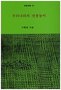 우리나라의 전통놀이  - 교육신서 221 (아코너)
