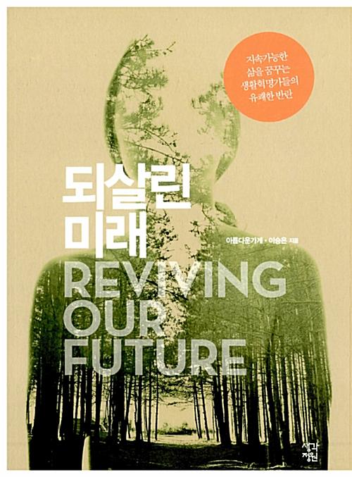 되살린 미래 - 지속가능한 삶을 꿈꾸는 생활혁명가들의 유쾌한 반란 (아코너)