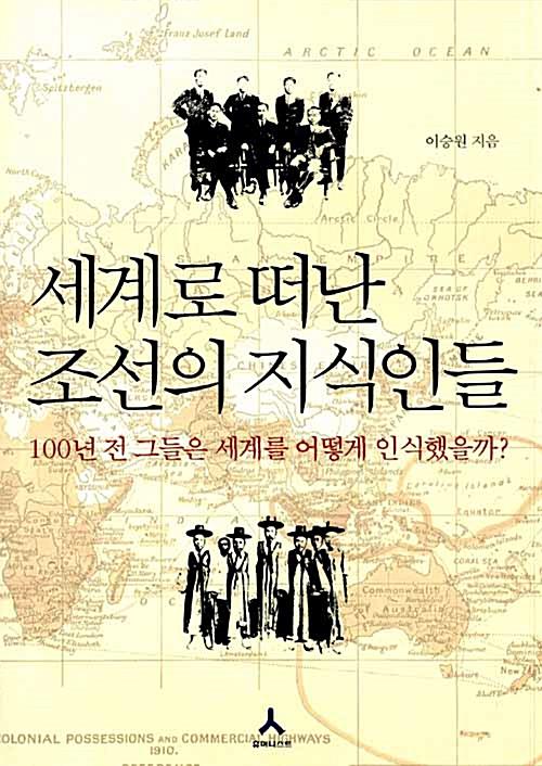 세계로 떠난 조선의 지식인들 - 100년 전 그들은 세계를 어떻게 인식했을까? (아코너)