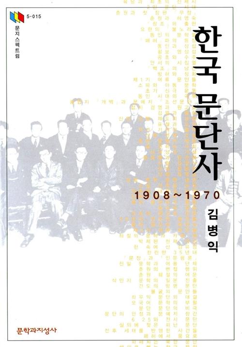 한국 문단사 1908~1970 - 우리시대의 지성 5-015 (아코너)