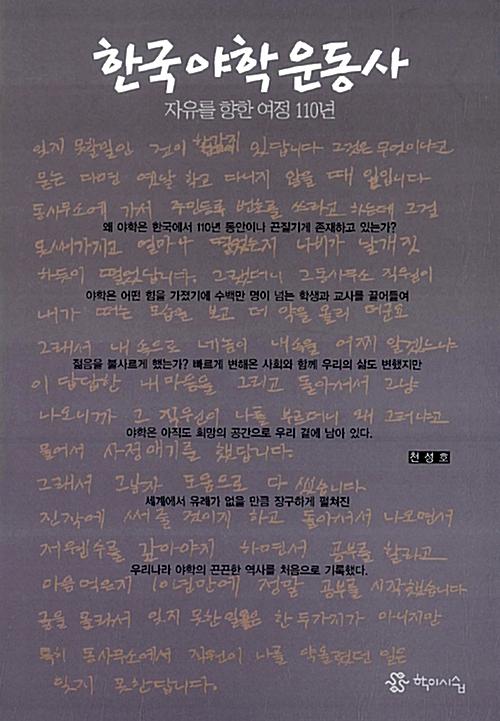 한국야학운동사 - 자유를 향한 여정 110년 (아코너)