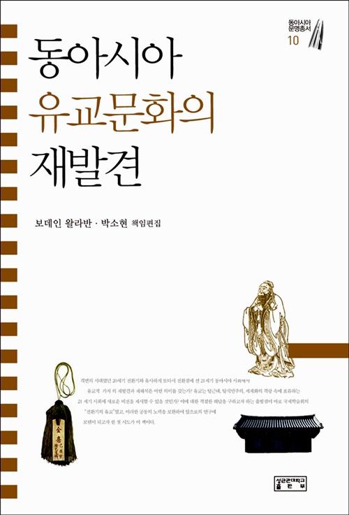 동아시아 유교문화의 재발견 (아코너)