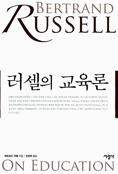 러셀의 교육론 (아코너)