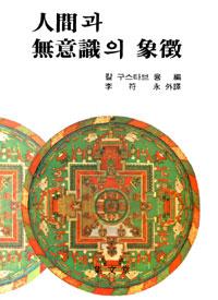 인간과 무의식의 상징(人間과 無意識의 象澄) (알가21코너)
