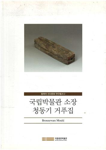 국립박물관 소장 청동기 거푸집 (특6코너)