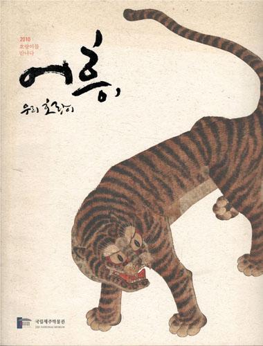 어흥 우리 호랑이 - 2010 호랑이를 만나다 (특코너)