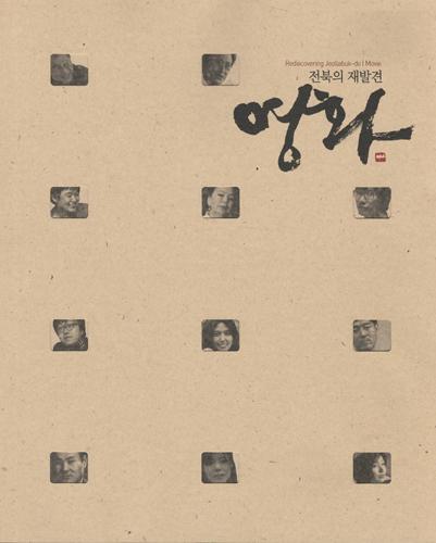 전북의 재발견 - 영화 (특6코너)