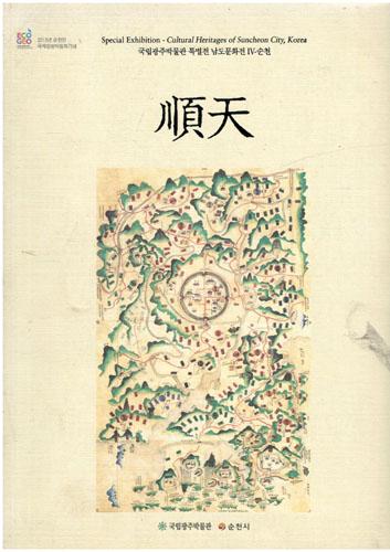 순천 - 국립광주박물관 특별전 남도문화전 4 (특45코너)