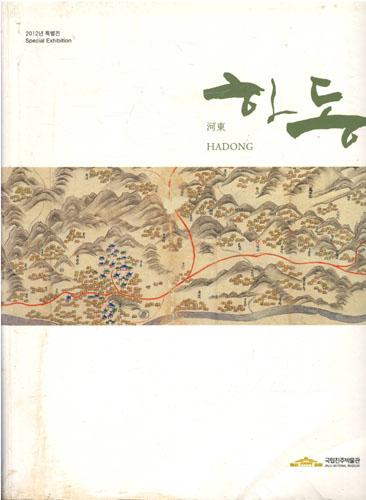 하동 - 2012년 국립진주박물관 특별전 (특45코너)