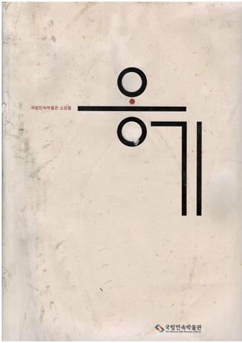 옹기 - 국립민속박물관 소장품 (특45코너)