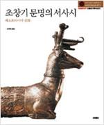 초창기 문명의 서사시 - 메소포타미아 신화 (알특2코너)