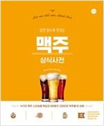 맥주 상식사전 - 알면 알수록 맛있는 (나11코너)