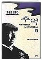 추억 - 하권 - 파블로 네루다 자서전 (알인39코너)