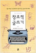 창조적 글쓰기 - 퓰리처상 수상 작가가 들려주는 글쓰기의 지혜 (알작1코너)