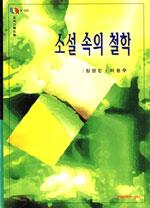 소설 속의 철학 - 문화마당 5 (알작1코너)