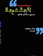 트랜스크리틱 - 칸트와 마르크스 넘어서기 (아코너)