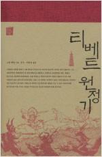 티베트 원정기 - 문명기행 2 (아코너)