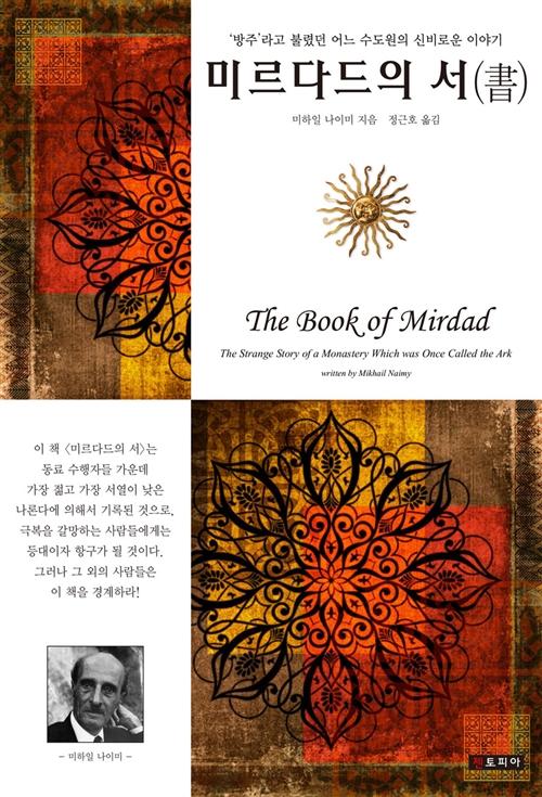 미르다드의 서 - 종교, 철학, 사상, 정치를 뛰어넘는 초월의 지혜가 담긴 소설 (코너)