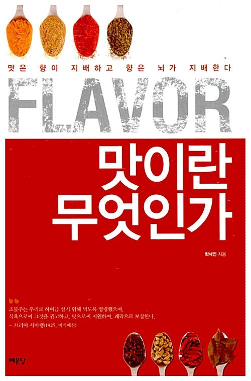 Flavor, 맛이란 무엇인가 - 맛은 향이 지배하고 향은 뇌가 지배한다 (아코너)