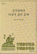 중국철학과 이상적 삶의 문제  - 연구총서 10 (아코너)