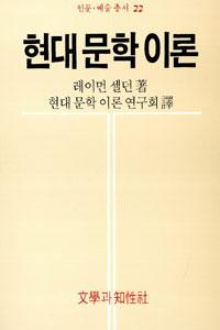 현대문학이론 - 인문 예술 총서 22 (아코너)