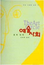 예술 사회 (아코너)