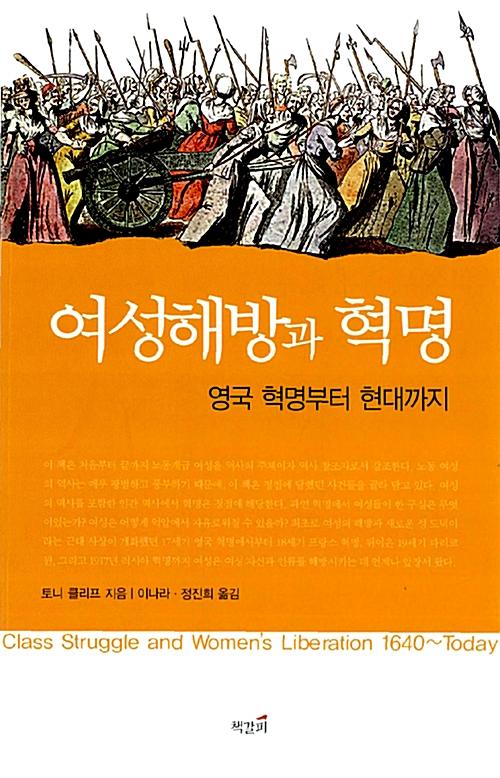 여성해방과 혁명 - 영국혁명부터 현대까지 (아코너)