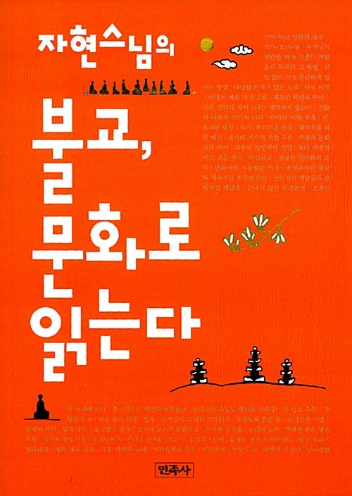 불교, 문화로 읽는다 - 자현스님의 (코너)
