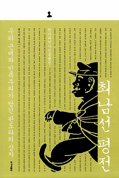 최남선 평전 - 우리 근대와 민족주의가 담긴 판도라의 상자 (아코너)