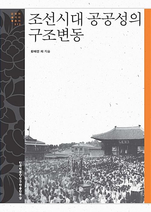 조선시대 공공성의 구조변동 (알가4-1코너)