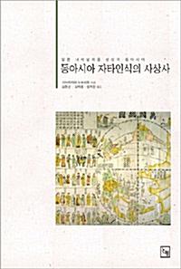 동아시아 자타인식의 사상사 - 일본 내셔널리즘 생성과 동아시아 (나95코너)